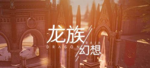 龙族幻想活力值作用介绍_52z.com