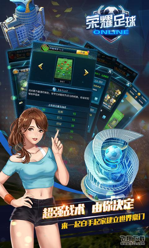 荣耀足球V1.0.0 内购版_52z.com