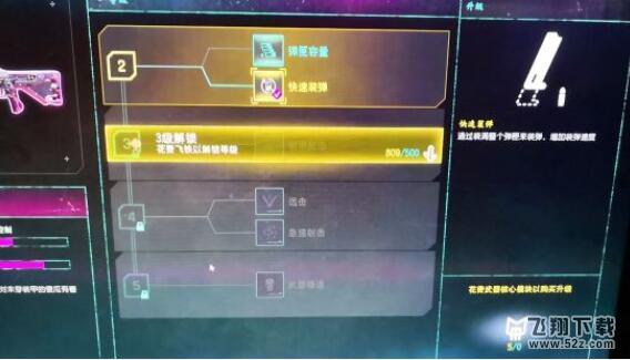 《狂怒2》武器升级操作方法攻略_52z.com