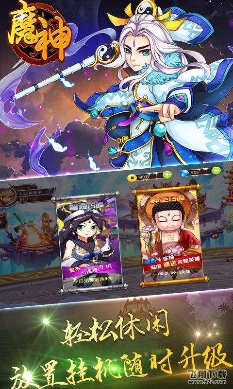 魔神V1.0.75 官方版_52z.com
