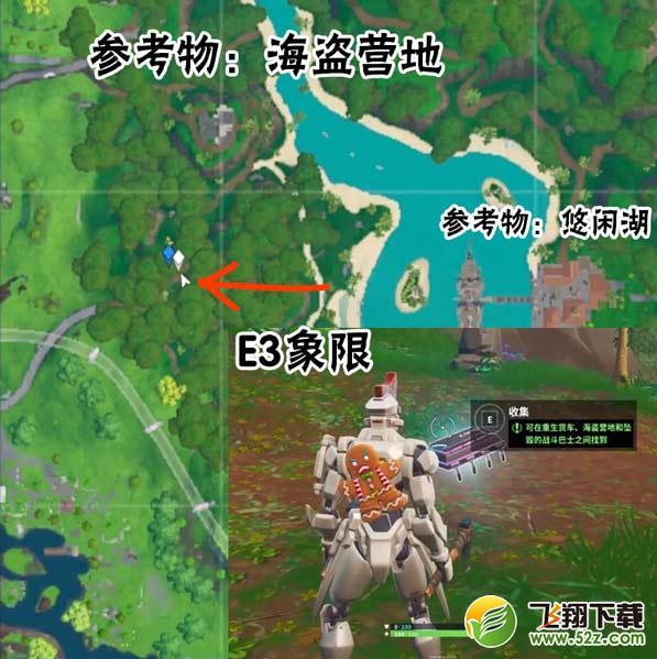 堡垒之夜47号堡垒芯片位置一览_52z.com