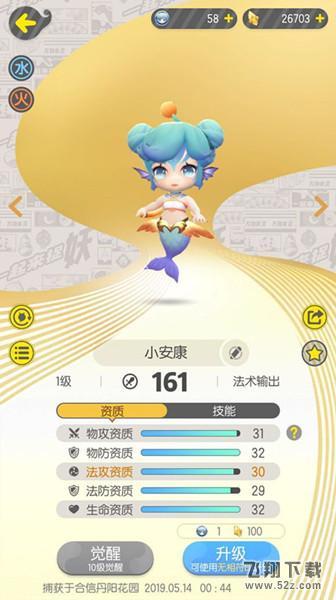 一起来捉妖大师宗师称号获取攻略_52z.com