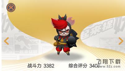 一起来捉妖无影鼠技能属性详解_52z.com
