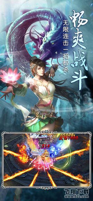 龙神三国V1.0 苹果版_52z.com