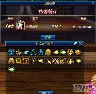 DNF念皇打桩技能顺序及手法攻略_52z.com