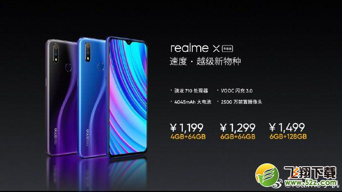 realmeX青春版和realmeX区别对比实用评测_52z.com