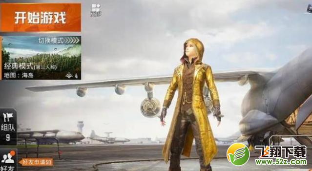 《和平精英》黄金风衣获取攻略_52z.com