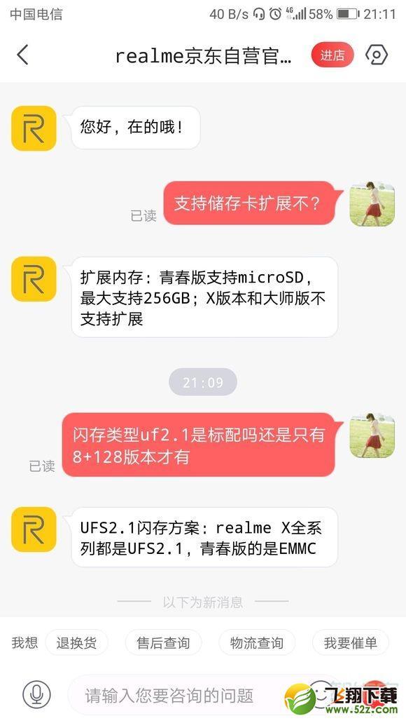 realme x是什么闪存类型 realme x闪存型号是什么_52z.com