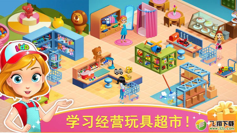 天才宝宝玩具店V1.0 安卓版_52z.com