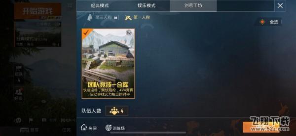 《和平精英》团队竞技仓库玩法攻略_52z.com