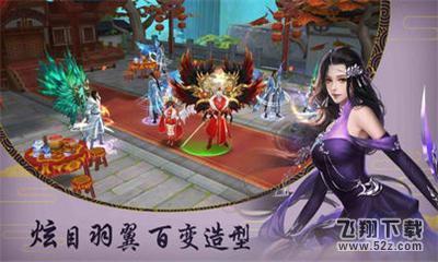 天地豪侠之剑指乾坤V3.23.1 安卓版_52z.com