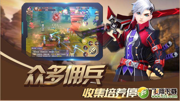 黄金仙侠V3.5.0 安卓版_52z.com