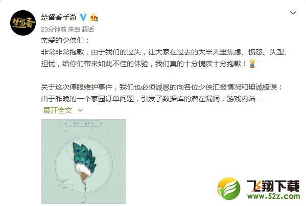 楚留香5月16日掉线补偿领取方法_52z.com