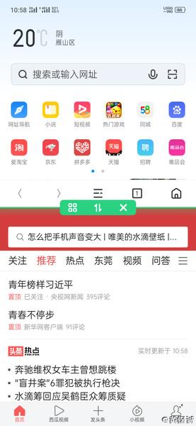 realme x手机分屏方法教程_52z.com