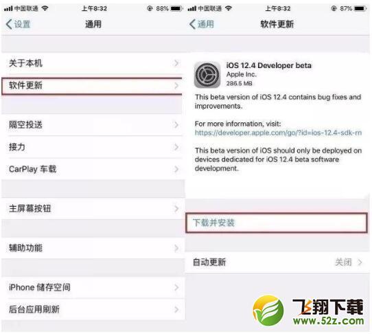 苹果iOS12.4 Beta 1升级教程_52z.com