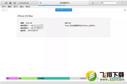 苹果iOS12.4 Beta 1刷机降级教程_52z.com