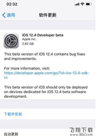 苹果iOS12.4 Beta 1刷机降级教程