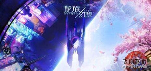 龙族幻想520节日活动大全_52z.com