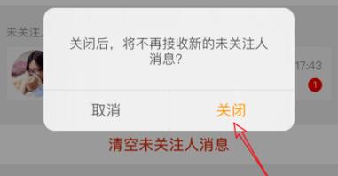 微博陌生人私信屏蔽方法教程_52z.com