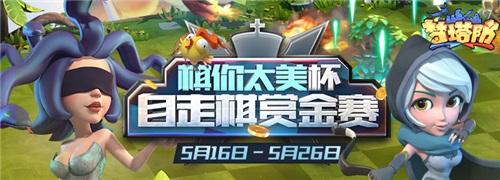 棋王争霸!首届自走棋手游赛事正式开启!_52z.com