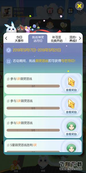 一起来捉妖挑战神灵送符印活动攻略_52z.com