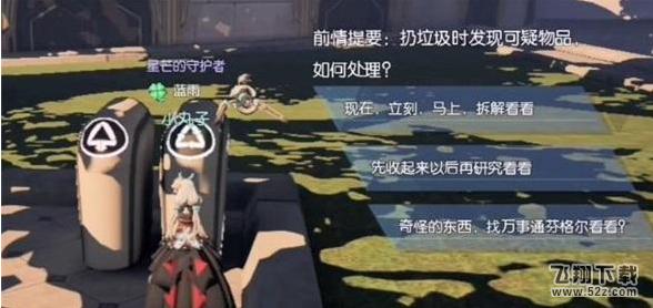 龙族幻想龙纹共鸣异闻任务攻略_52z.com