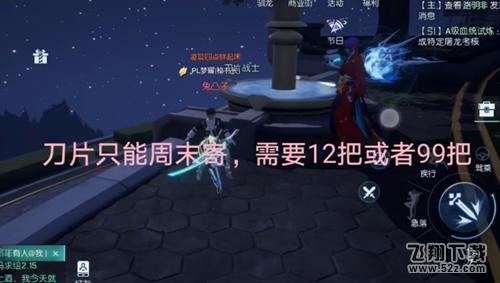 龙族幻想刀片异闻任务攻略_52z.com