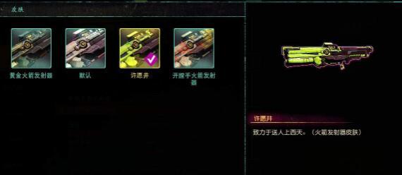 狂怒2火箭发射器特殊皮肤许愿井获得方法攻略_52z.com