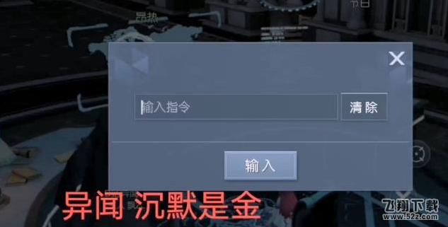 龙族幻想沉默是金异闻任务攻略_52z.com