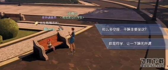 龙族幻想校园长椅异闻任务攻略_52z.com