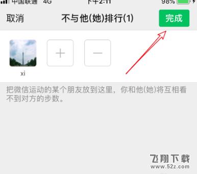 微信运动屏蔽某个好友方法教程_52z.com