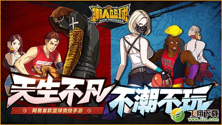 潮人篮球V20.0.832 官方版_52z.com