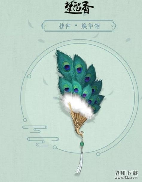 楚留香手游挂件焕华翎获取攻略_52z.com