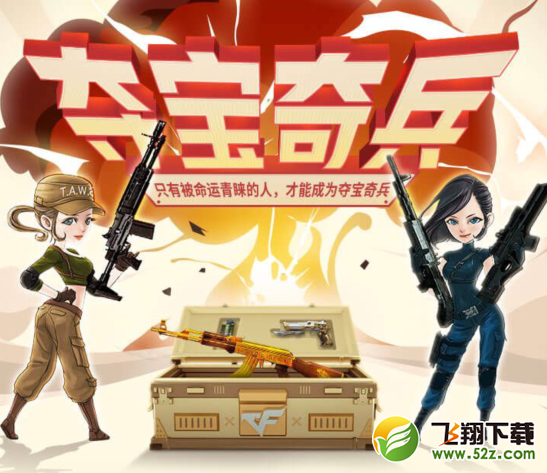 2019CF5月夺宝奇兵活动网址_52z.com