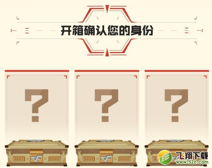 2019CF5月夺宝悬赏令活动网址_52z.com