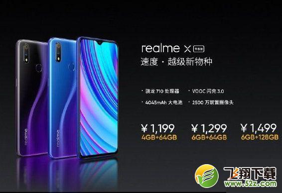 Realme X和realme x青春版区别对比实用评测_52z.com