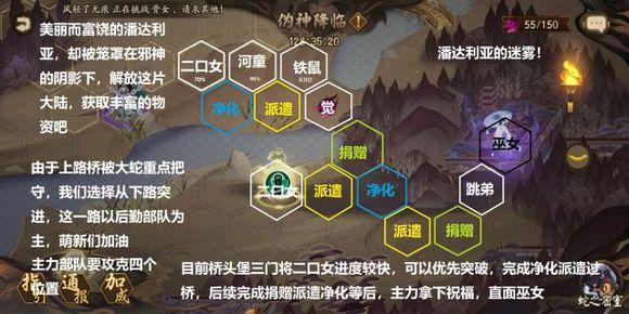阴阳师伪神降临最易攻打路线推荐_52z.com
