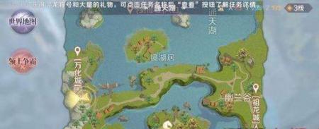 完美世界手游雄飞隐藏任务攻略_52z.com