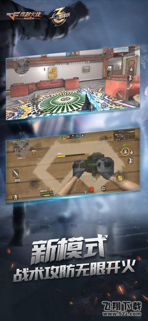 穿越火线枪战王者V1.0.60.280 国际版_52z.com