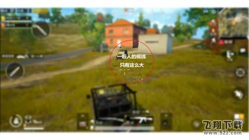 《和平精英》快速发现敌人方法攻略_52z.com