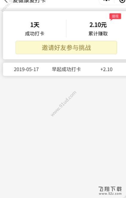 爱健康爱打卡_52z.com