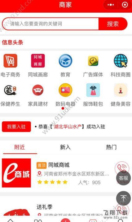 郑州同城服务平台_52z.com