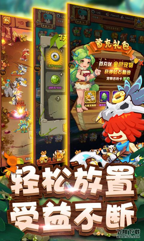 原始部落起源V1.19.03.06 PC版_52z.com