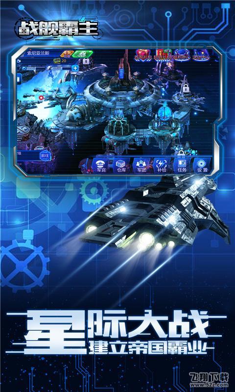 战舰霸主V1.0.6 安卓版_52z.com