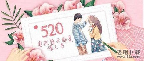 抖音520表白情话大全2019_52z.com