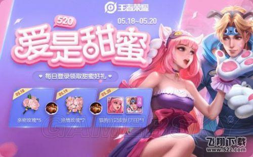 王者荣耀甜蜜冲击获取攻略_52z.com