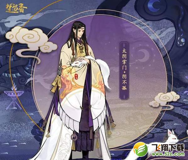 楚留香手游新门派太阴背景介绍_52z.com