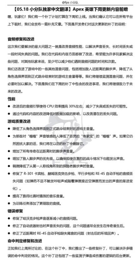 APEX英雄5月20日更新内容预览_52z.com