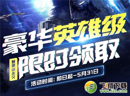 2019CF5月翻牌领神器活动地址_52z.com