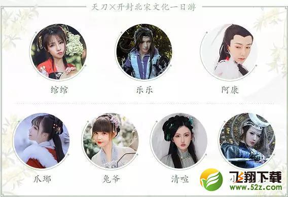天刀四周年线下盛典定档开封,一起来庆生!_52z.com